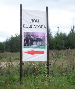 Дом Довлатова (фотопутешествие в Заповедник двух друзей)