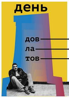 В Санкт-Петербурге пройдет фестиваль «День Д», посвящённый Сергею Довлатову
