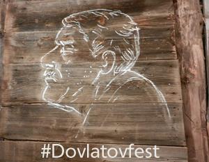 Осенью 2015 года в музее-заповеднике «Михайловское» состоится Dovlatovfest