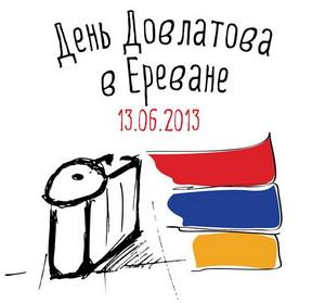 День Довлатова в Ереване