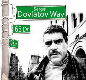 В Нью-Йорке будет  SERGEI DOVLATOV WAY!