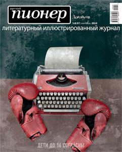 Анонс литературного журнала «Русский пионер», посвященного Сергею Довлатову