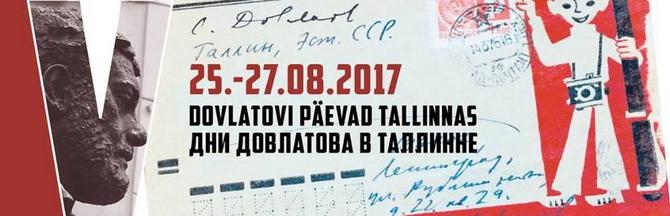 Дни Довлатова в Таллинне: программа мероприятий