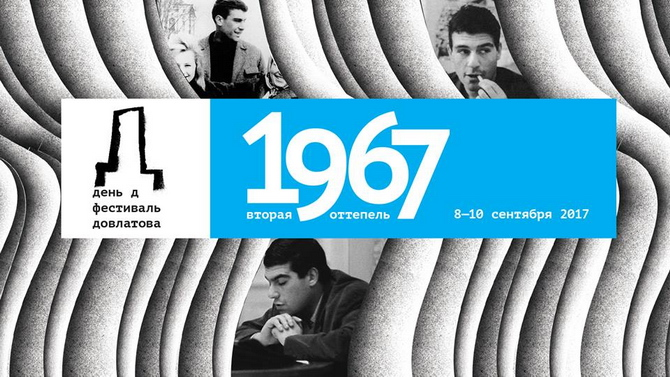 «День Д-1967» в Санкт-Петербурге: программа мероприятий