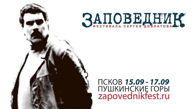 «Заповедник» в Псковской области: программа мероприятий