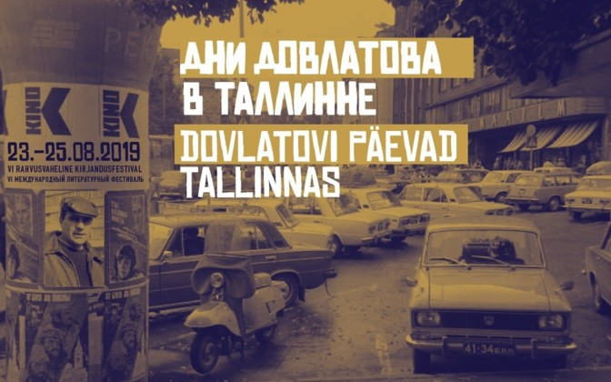 Дни Довлатова в Таллинне 23-25 августа 2019 года